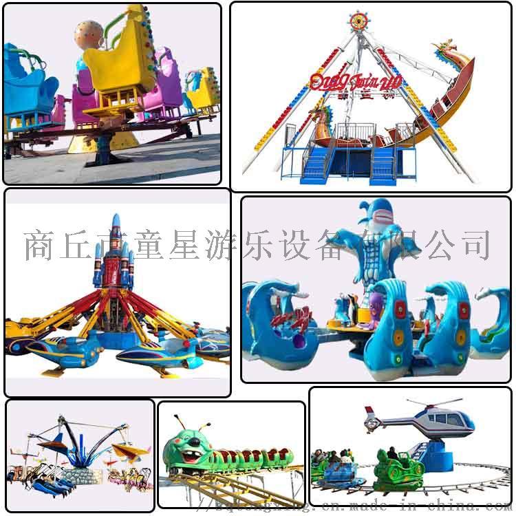童星遊樂廠家 大型新型遊樂設備 海盜船59573052