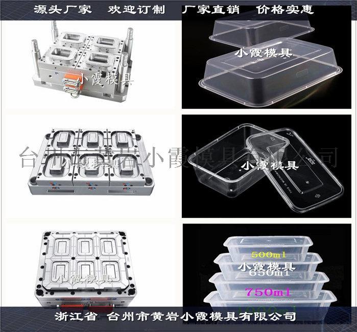 塑胶保鲜盒模具0 (54).jpg