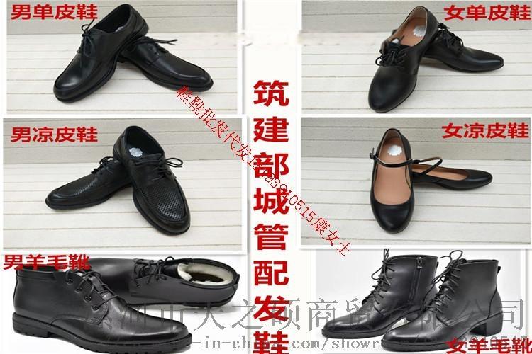 城管鞋.jpg