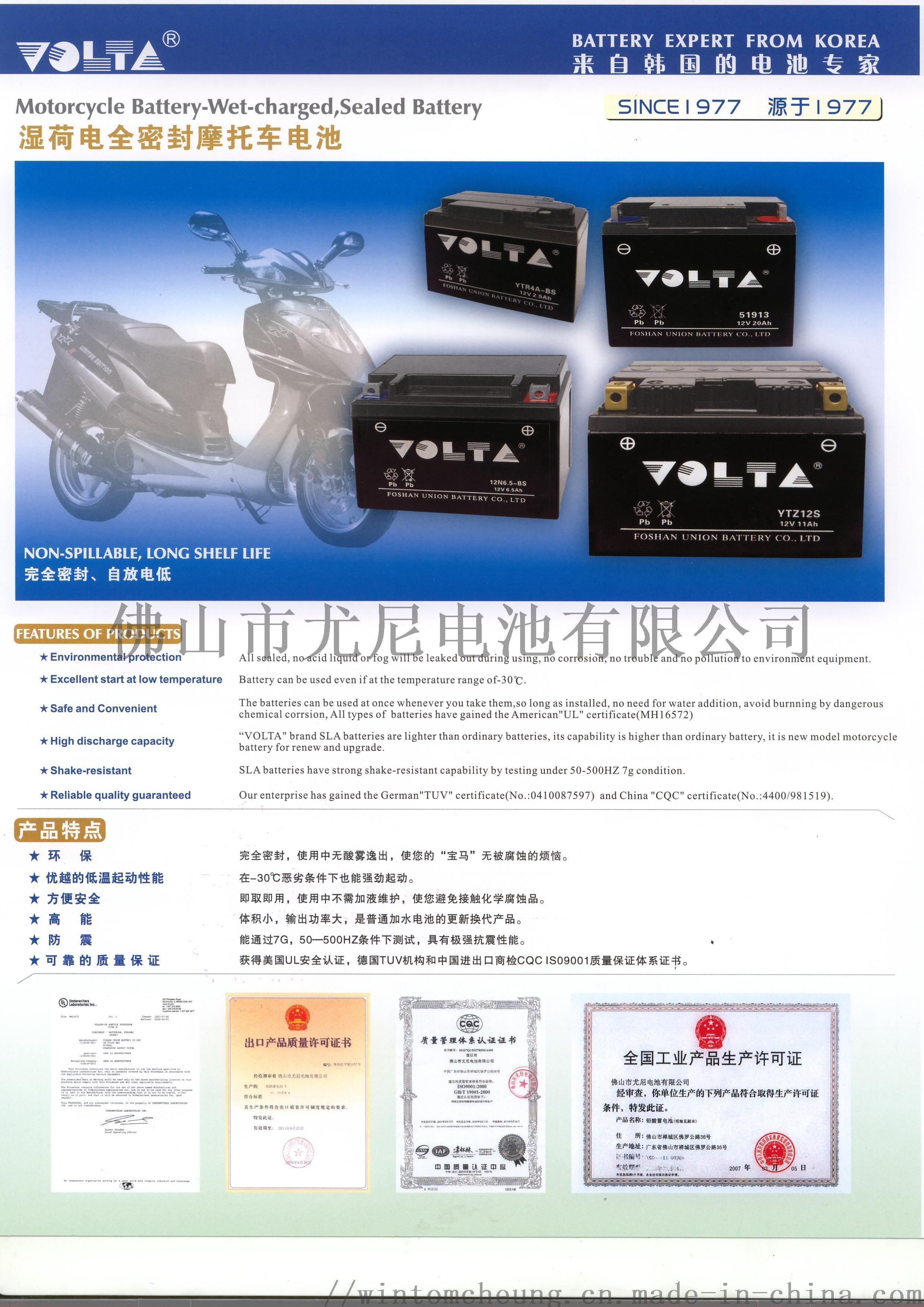 摩托车电池湿荷A面.JPG
