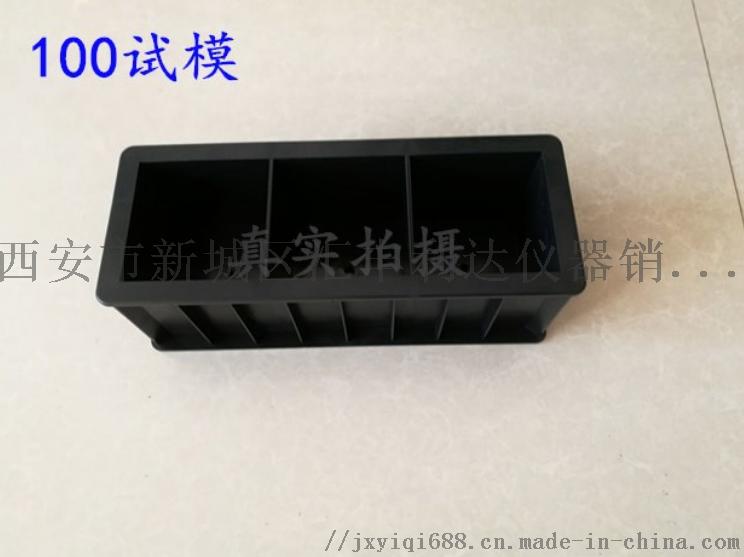 150×150×150MM混凝土抗压试模884032515