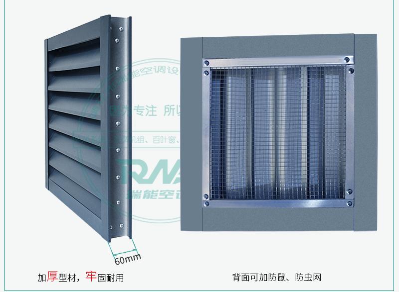 瑞能厂家定制变电站铝合金电动百叶窗 机房发电厂108857032