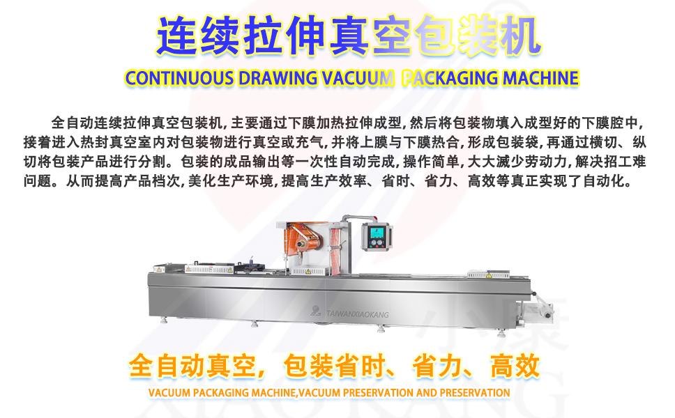 台湾烤肠真空包装机,小康牌拉伸膜烤肠包装机107239242