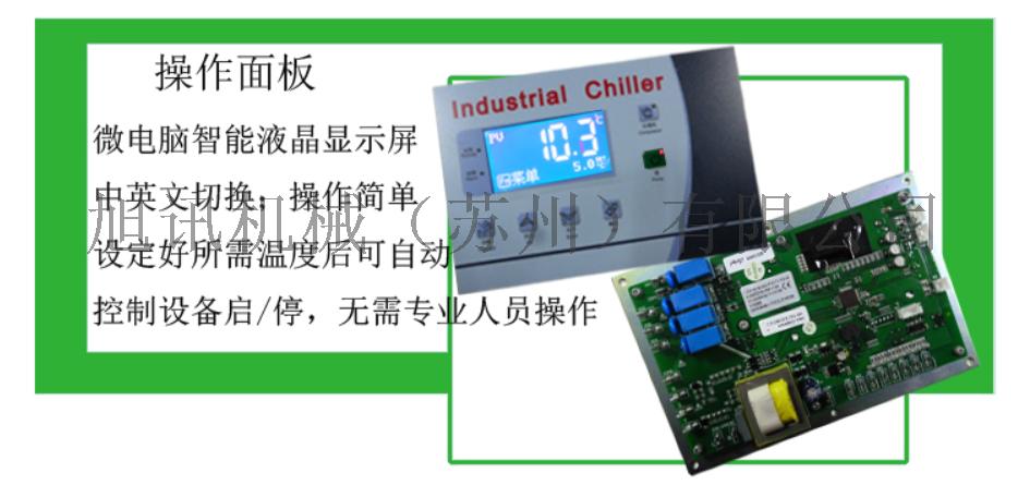 常州电镀冷水机厂家 常州阳极氧化水槽制冷机组 常州10P工业冷水机品牌厂家143793465