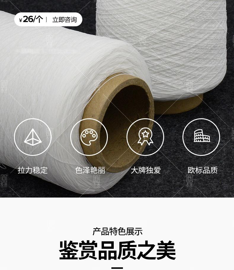280D-75D-氨纶涤纶橡筋线-_02.jpg