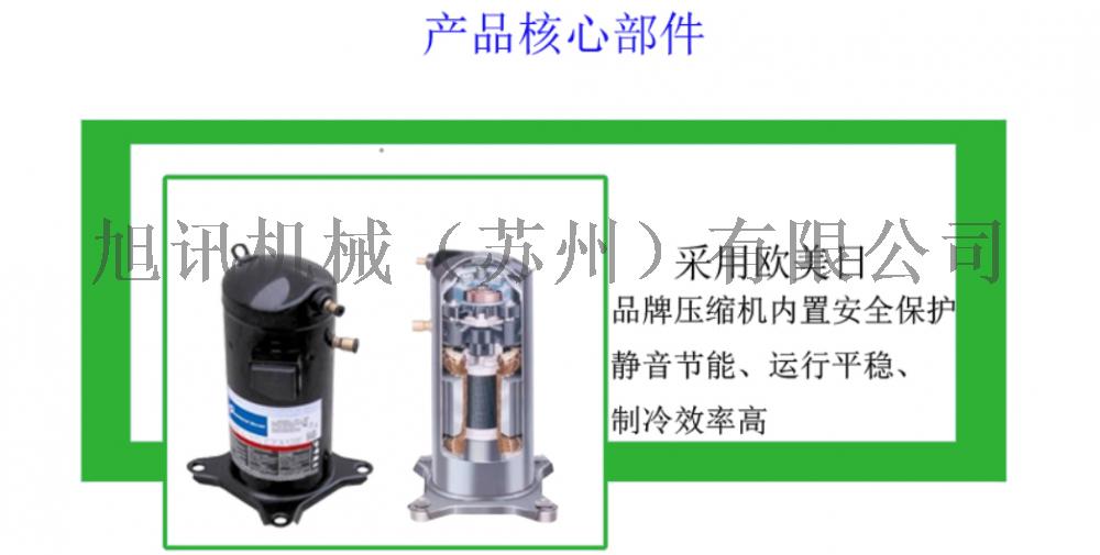 常州电镀冷水机厂家 常州阳极氧化水槽制冷机组 常州10P工业冷水机品牌厂家143793425