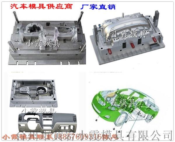 汽车模具供应商 (74).jpg