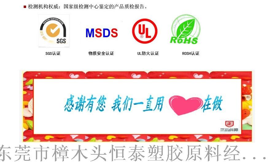 SBS 惠州李长荣 1475 注塑级111116572