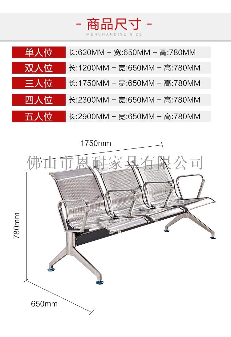不锈钢座椅-不锈钢连排椅-不锈钢长椅子134436105
