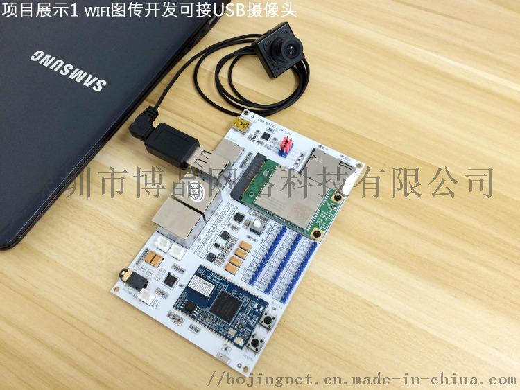 深圳博晶网络wifi音视频模块开发板137274135