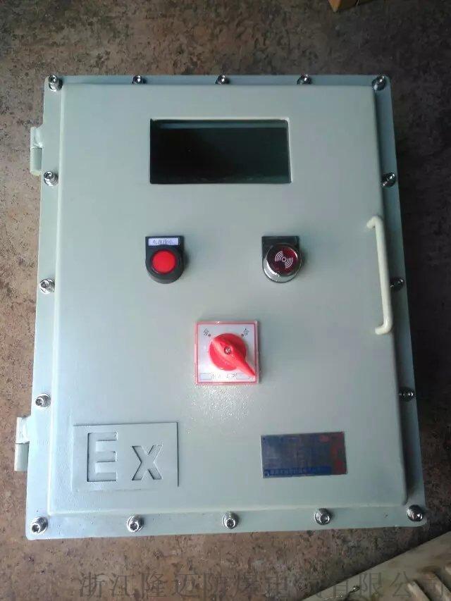 防爆多功能智能仪表箱154108065