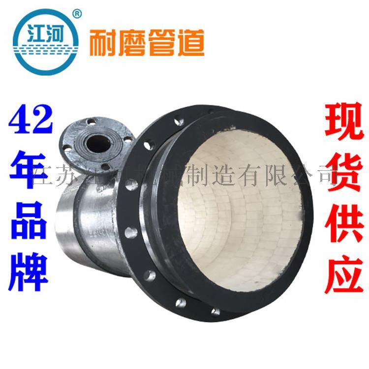 陶瓷管,耐磨陶瓷複合管彎頭,除灰陶瓷複合耐磨管,江河144256435