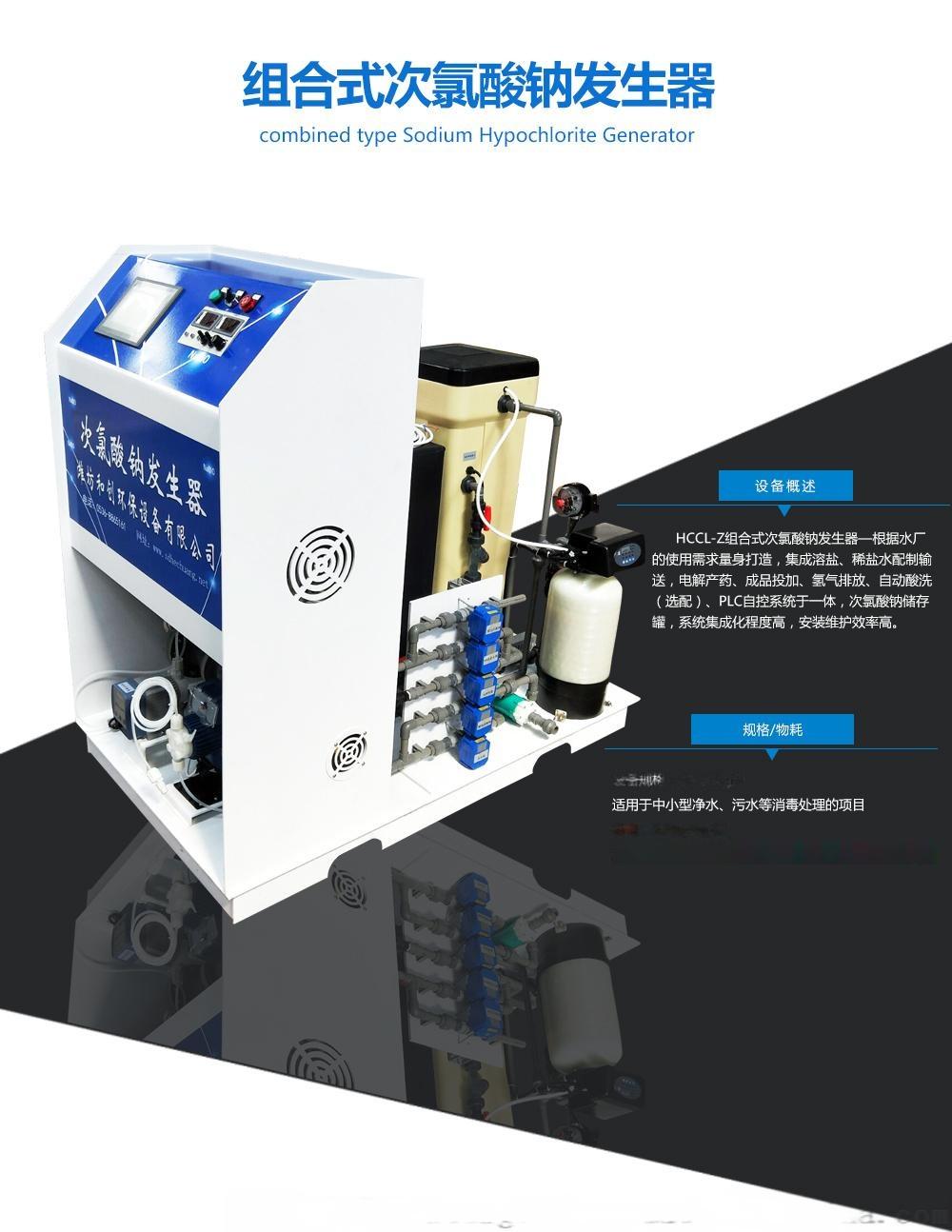 自來水消毒設備/次氯酸鈉發生器91751735