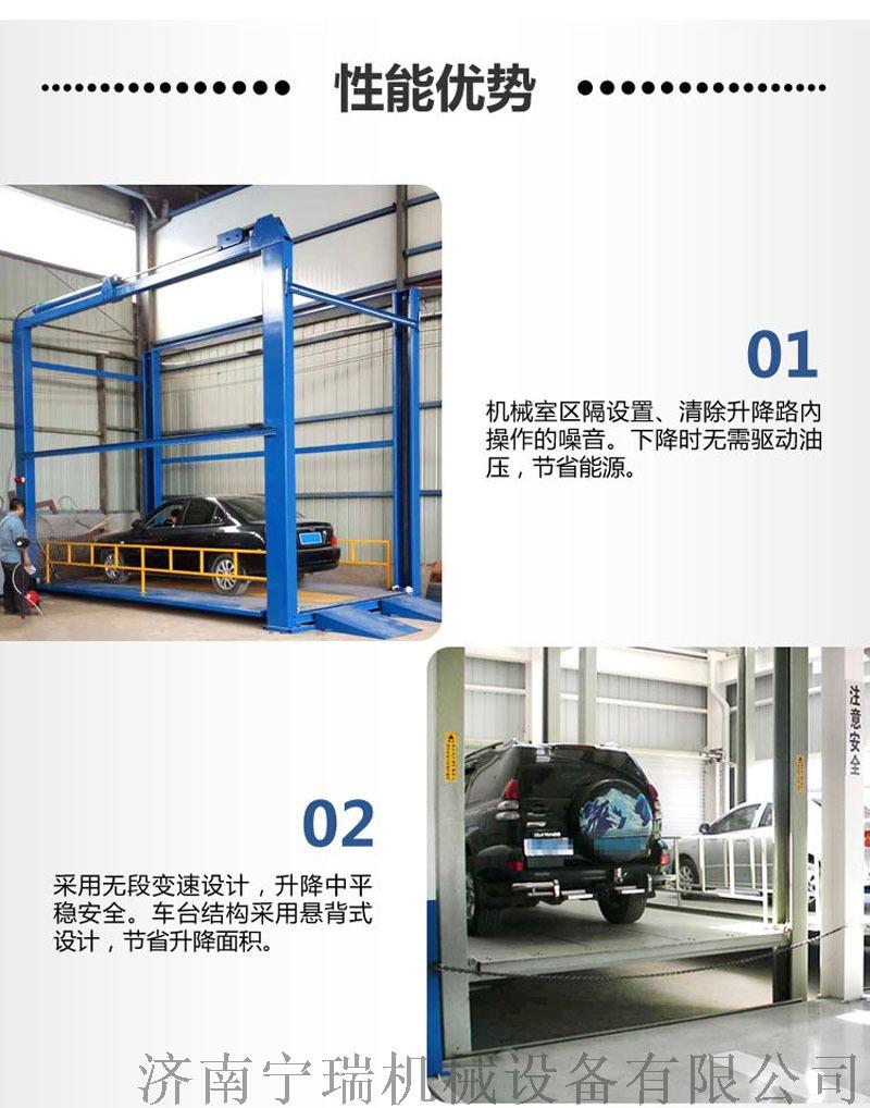 液压汽车举升机 电动汽车举升设备 维修汽车举升平台122822632