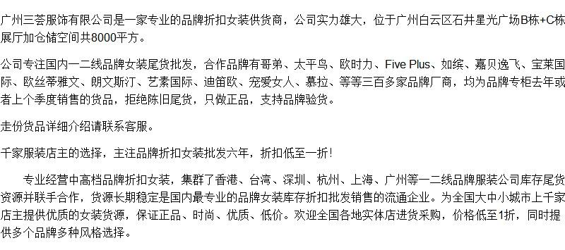 廣州三薈品牌折扣女裝專業批發平臺.JPG