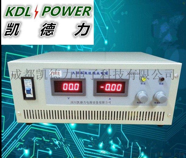 合肥供應30V200A大功率可調直流電源60764005