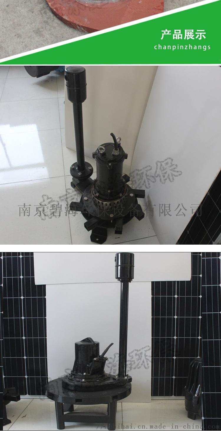 厂家销售潜水离心曝气机 污水处理离心曝气机74012425