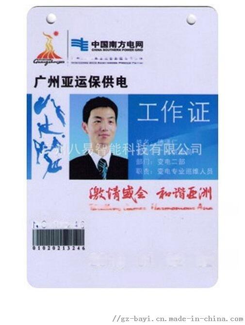 IC卡.jpg