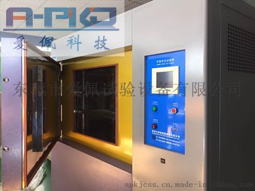 反覆 反復冷熱衝擊環境箱AP-CJ65238035