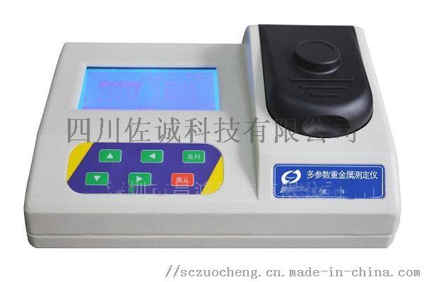CHMM-900型 多参数重金属测定仪.jpg