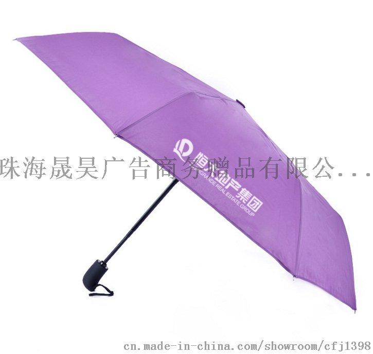 供應珠海禮品三折傘,鍍鋅8K雨傘772949025