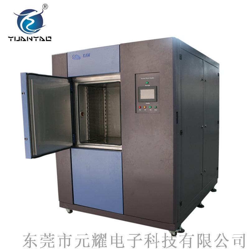 三箱冷热冲击试验箱3.jpg