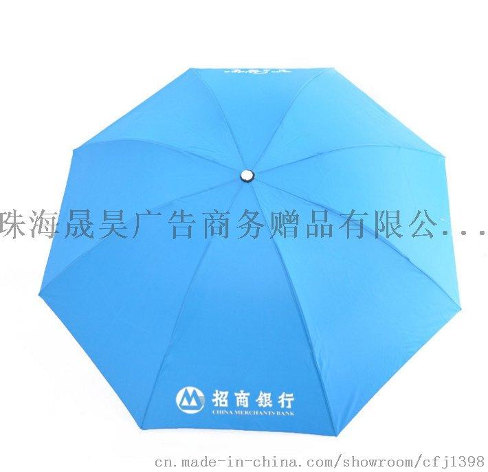 供應珠海禮品三折傘,鍍鋅8K雨傘772949035