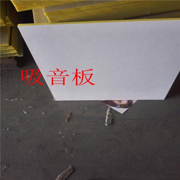 白色装饰吸音板吊顶装饰天花板玻璃棉吸声板74413162