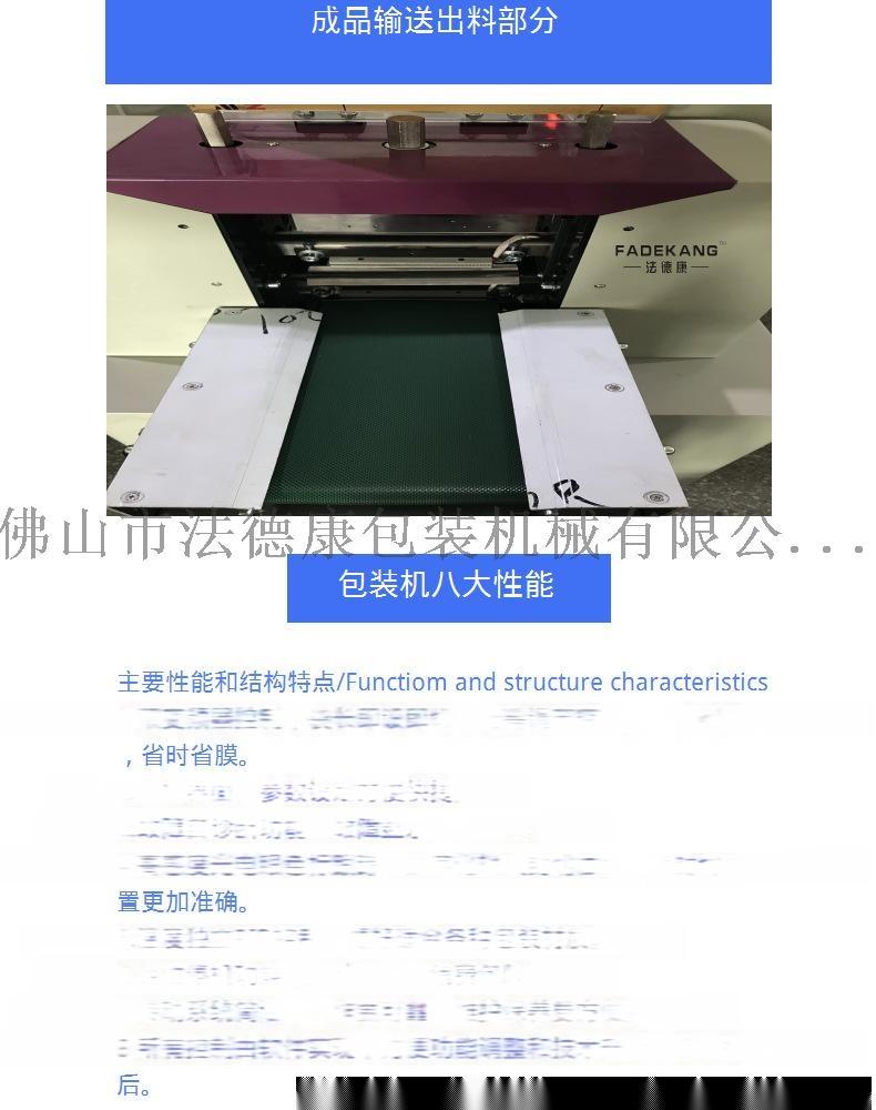 在线咨询广东佛山枕式包装机械 食品-水饺、云吞自动包装机 厂家直销包邮77288255