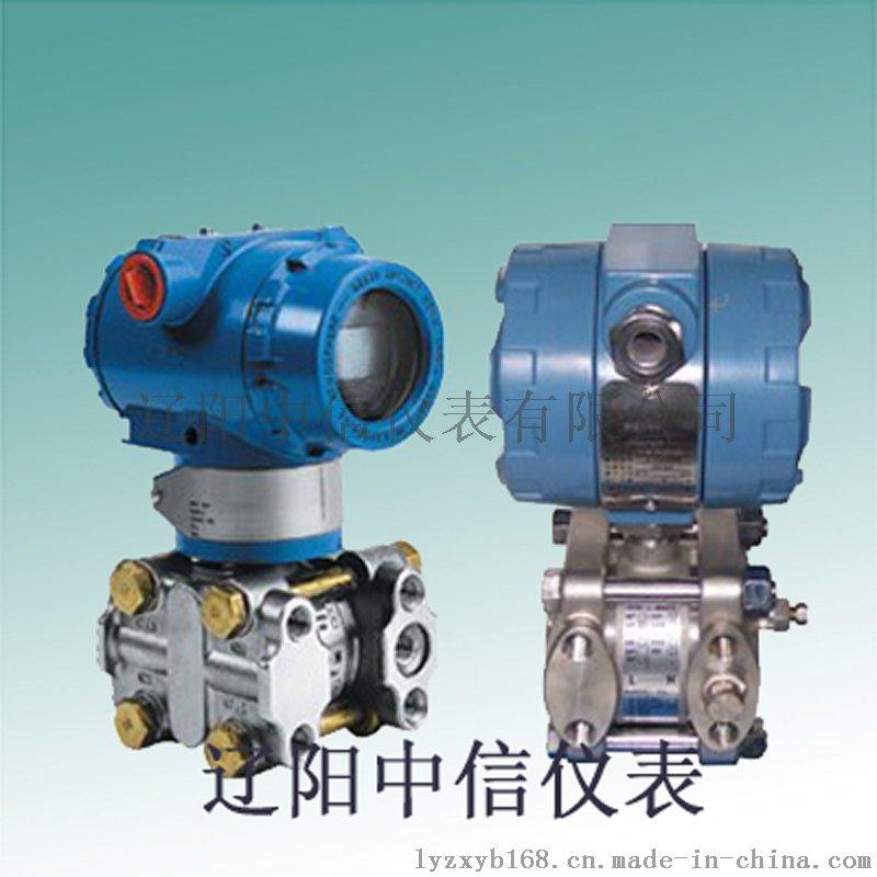 MD1151 3051 普通型电容式压力 差压变送器