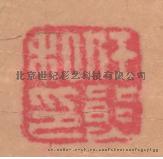 字画复制大幅面扫描名画复制书画礼品 厂家,国画42235592