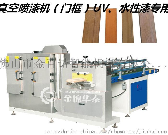 木塑喷涂机木地板喷边机 金百诺喷涂设备生产商767580075