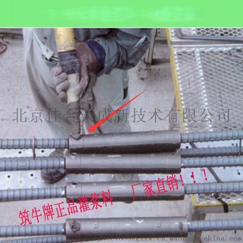 套筒灌浆料施工24.jpg