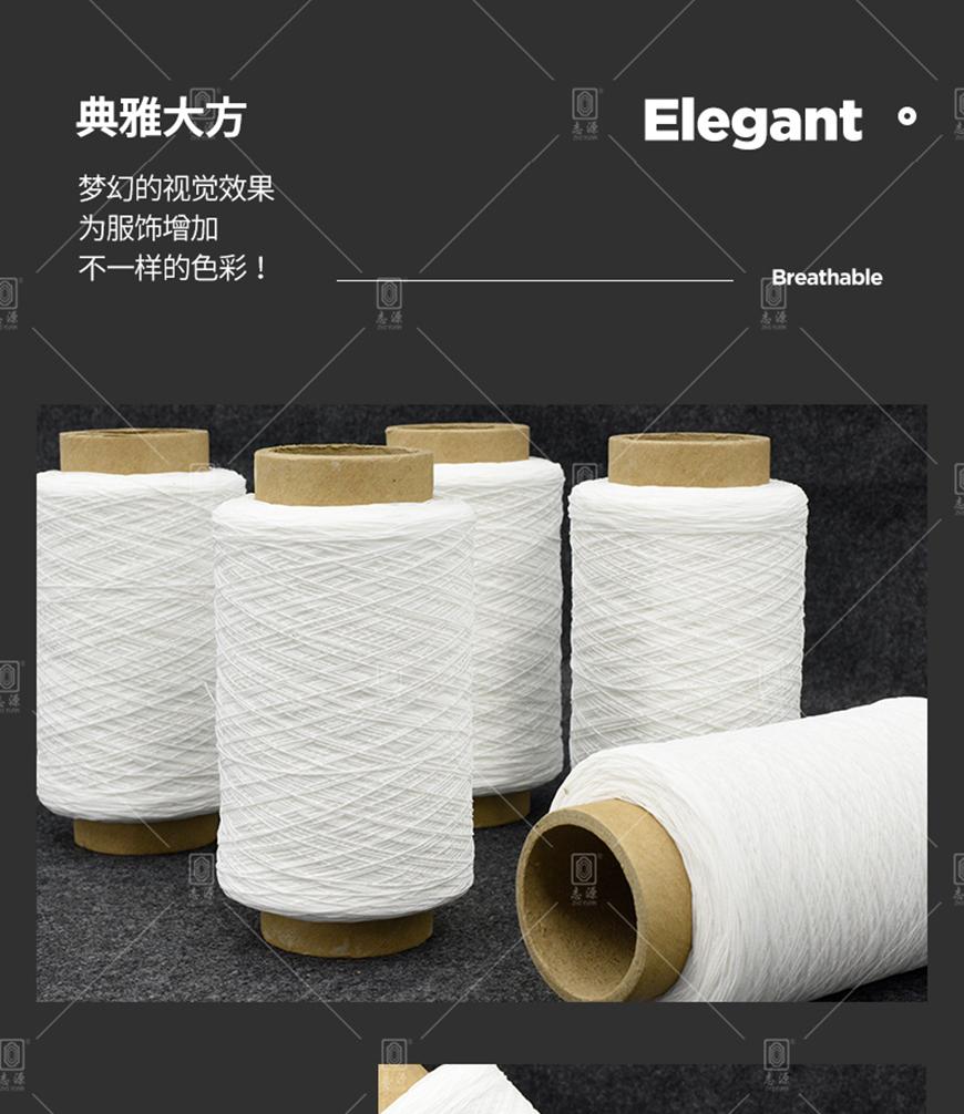 1120D-150D-氨纶涤纶橡筋线-_11.jpg