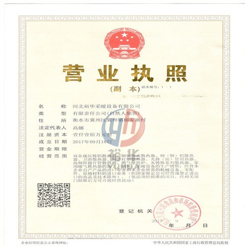 ur7002-600压铸铝散热器专用铝合金(缺点、厂家、品牌)_裕华采暖101831942