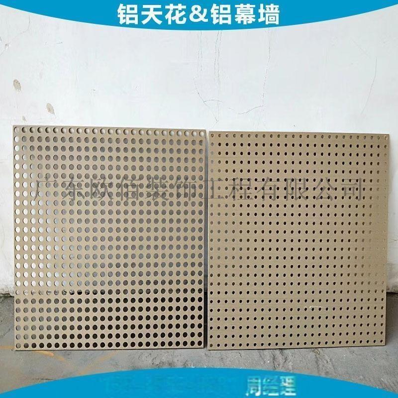 廣告幕牆裝飾烤漆衝孔鋁板 銀灰色穿孔噴漆鋁單板 大圓孔鋁板100899935