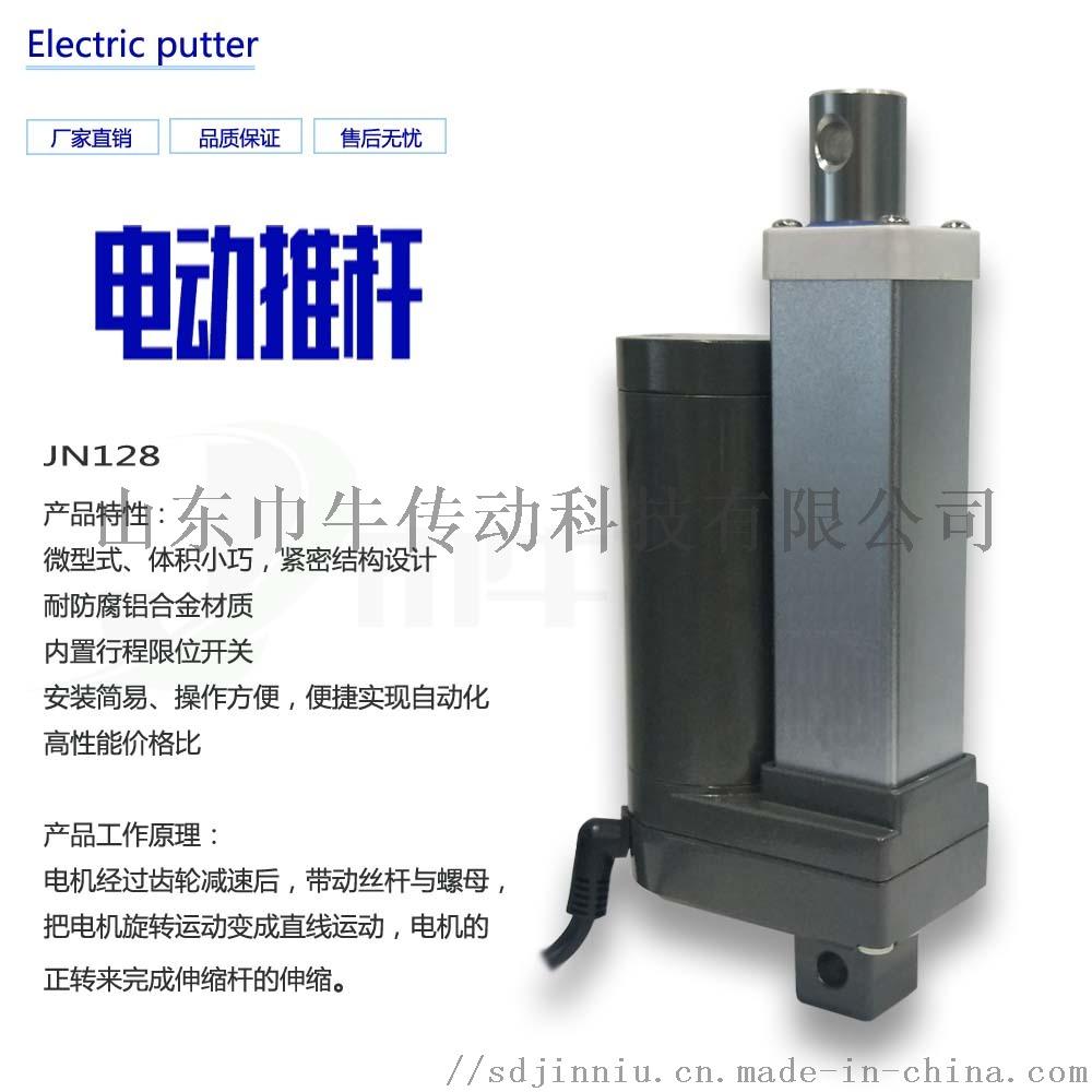 工业小型JN225直流电动推杆,高负载微型电动缸111921135