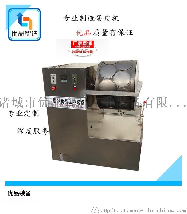 专业制造蛋饺皮,榴莲千层蛋皮机、烤鸭卷机850548942