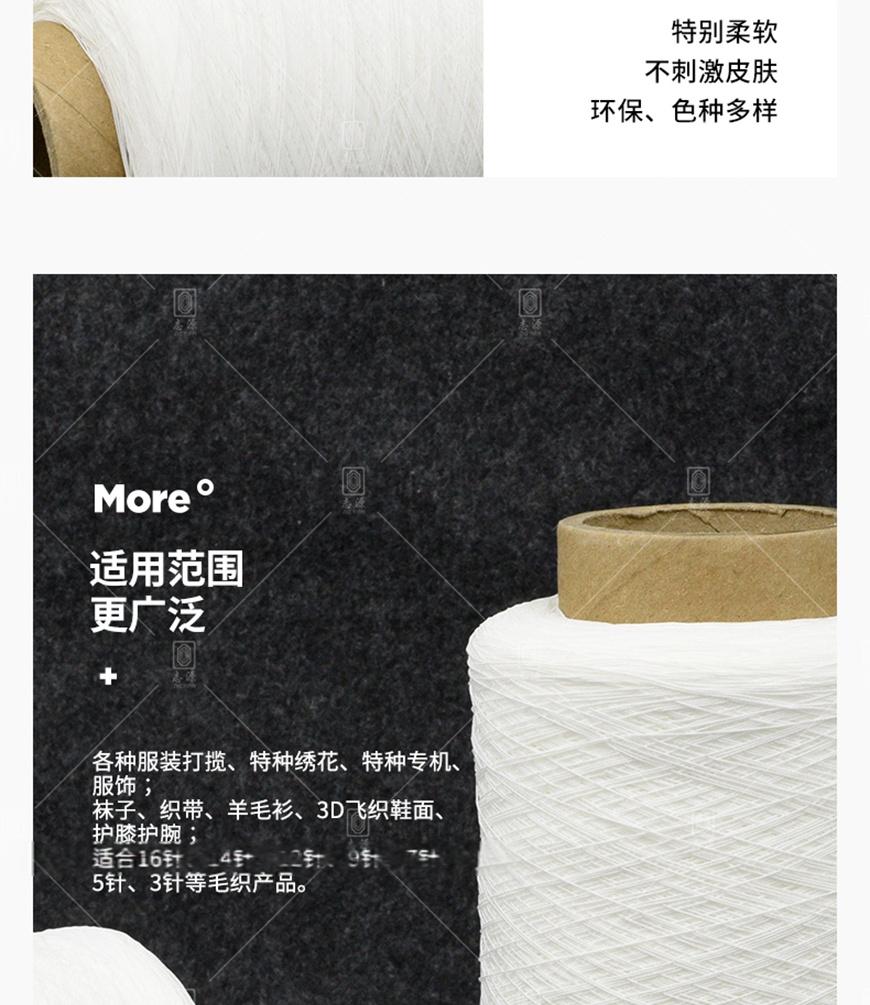 420D-75D-氨纶涤纶橡筋线-_07.jpg