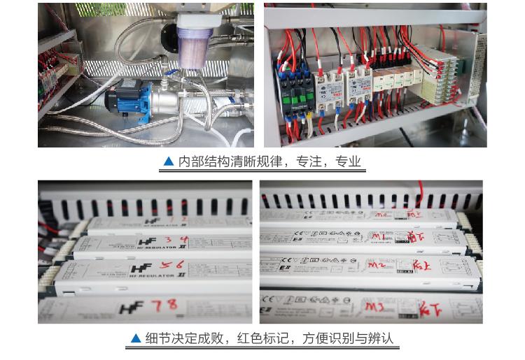 HD-E802紫外光加速耐候試驗箱-05_03.jpg