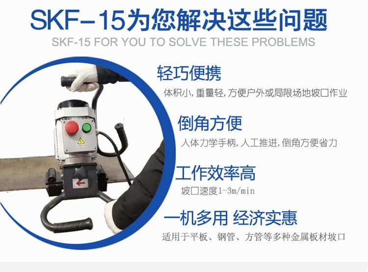 SKF-15平板坡口机-详情页-2版_04.jpg