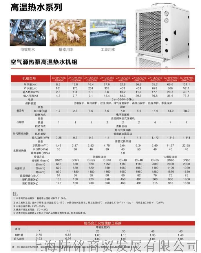 空氣能熱泵,冷暖空能熱泵,工業熱泵,高溫熱泵94761065