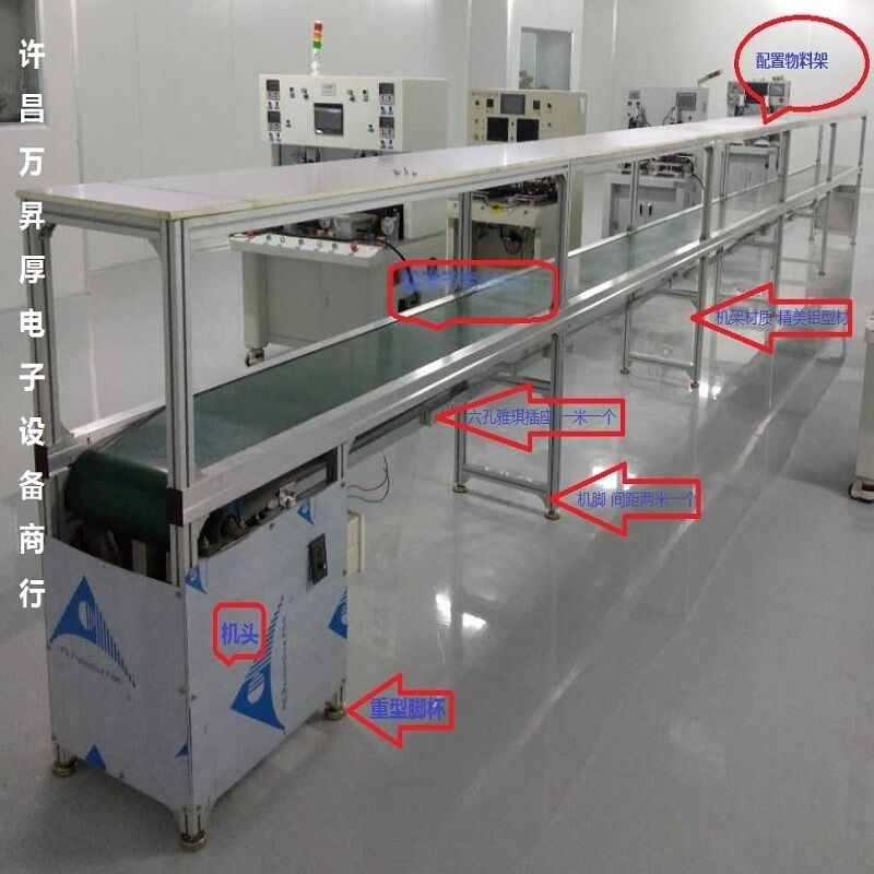 电子产品流水线 车间生产组装流水线 皮带输送线91230522