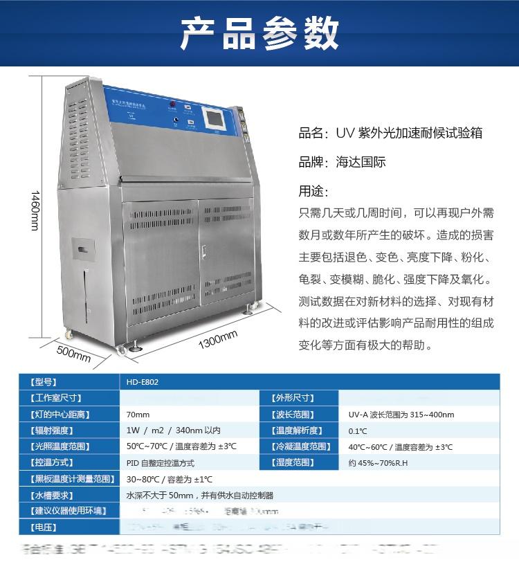 HD-E802紫外光加速耐候試驗箱-06.jpg