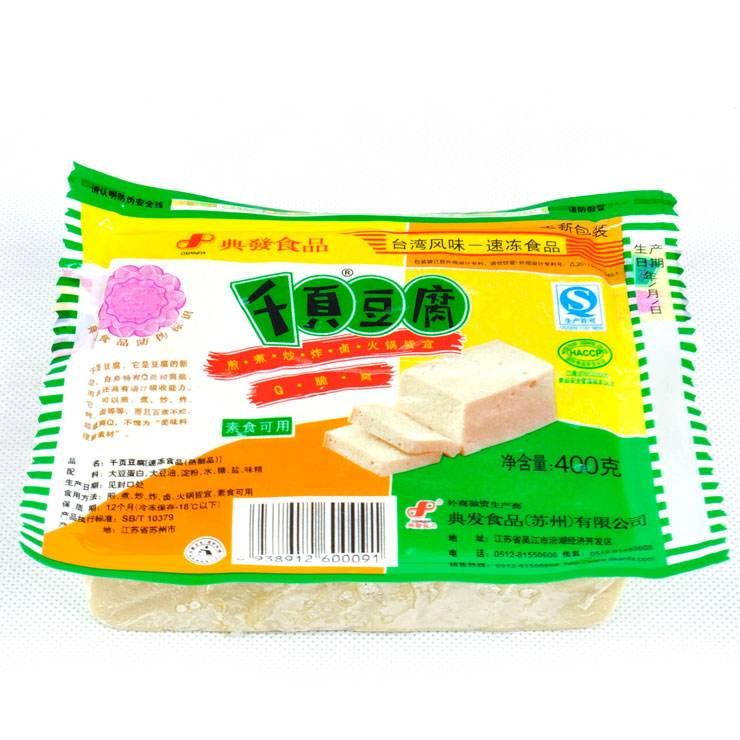 千页豆腐真空包装.jpg