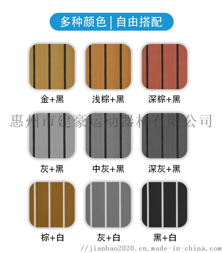 可定製棕色黑底遊艇房車浴室EVA防滑墊仿柚木甲板墊146344485
