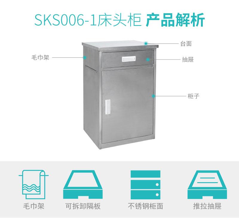 SKS006-1-01_02.jpg