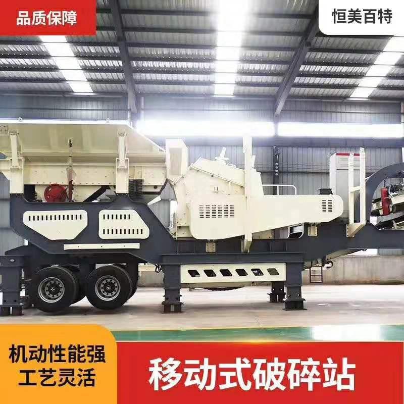 移动碎石机厂家直销 山东建筑垃圾破碎站设备829143072