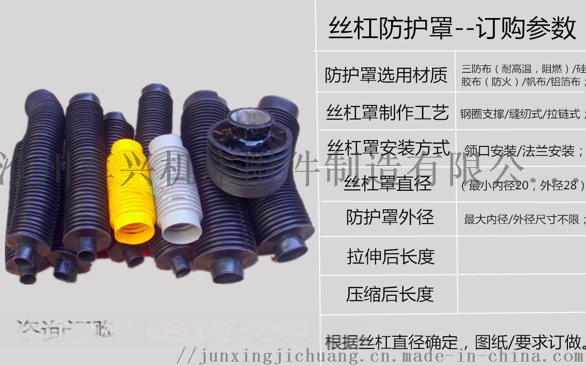 縫紉式伸縮圓筒防護套 絲槓防護罩 拉伸長 壓縮小98277782