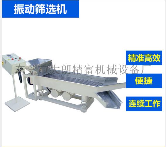 供应振动筛选机,直线振动筛选机779414555